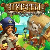 Скриншот игры Пираты. Сундук Мертвеца