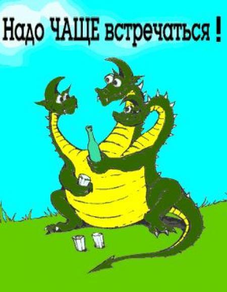Поздравление от змея горыныча с днем рождения