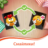 Game Бутылочка - Закрути Любовь!
