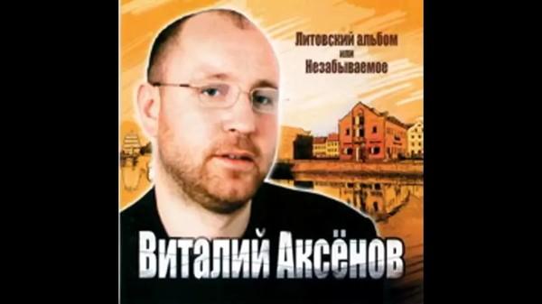 Виталий Аксенов - 2004 - Литовский альбом или Незабываемое